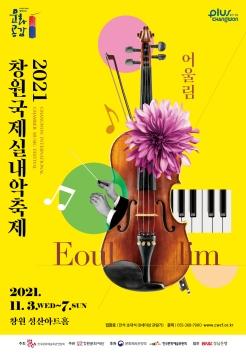 2021 창원국제실내악축제 - 스페셜 Ⅲ<EOPO앙상블 with 이경선, 아리아나 김> 포스터